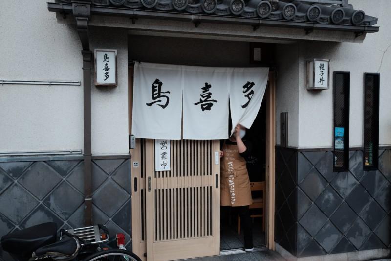 鳥喜多(滋賀・長浜)|のれん