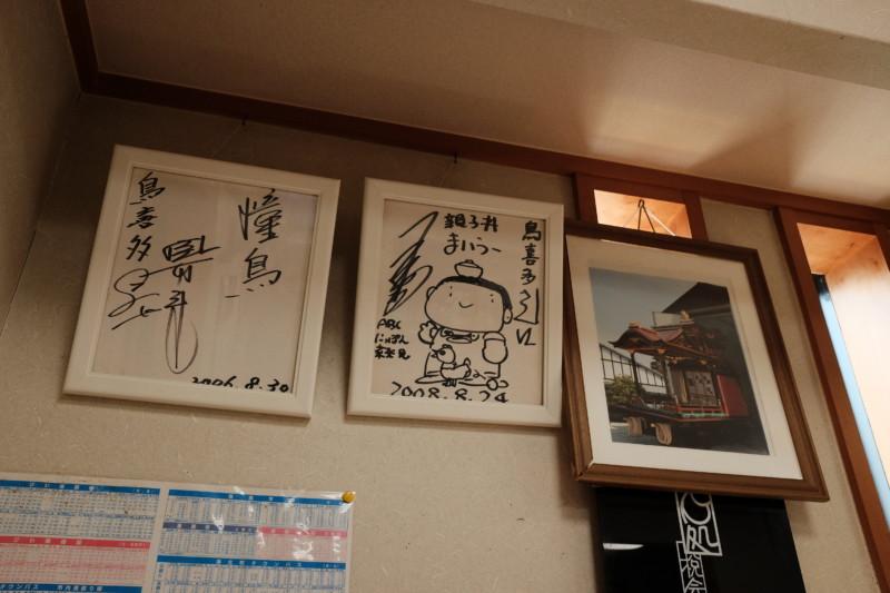 鳥喜多(滋賀・長浜)|まいうーのサイン
