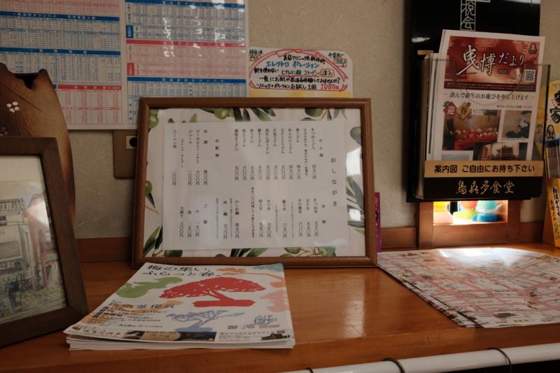 鳥喜多(滋賀・長浜)|おしながき