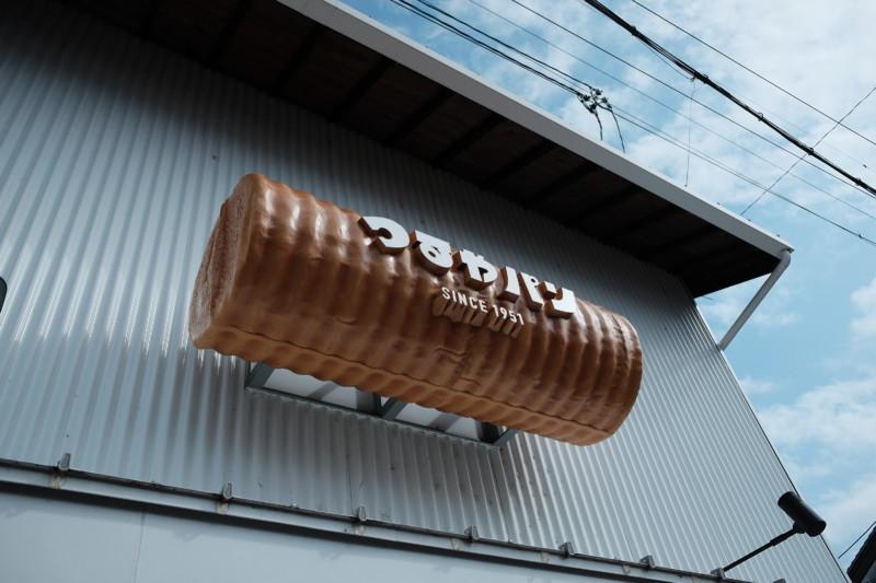 まるい食パン専門店(つるやパン)|まるい食パンの看板