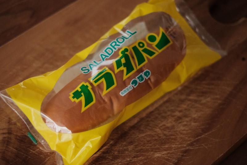 サラダパン(つるやパン)