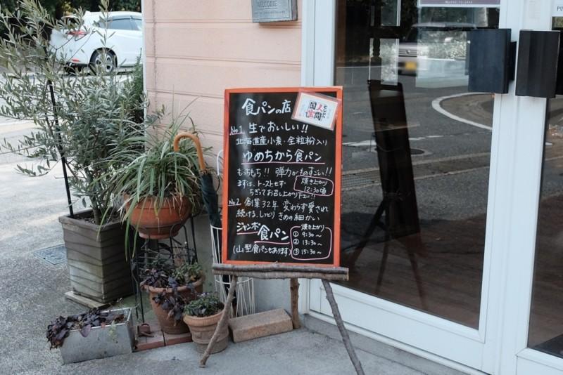 食パンの店「フリブール」(奈良)|立て看板