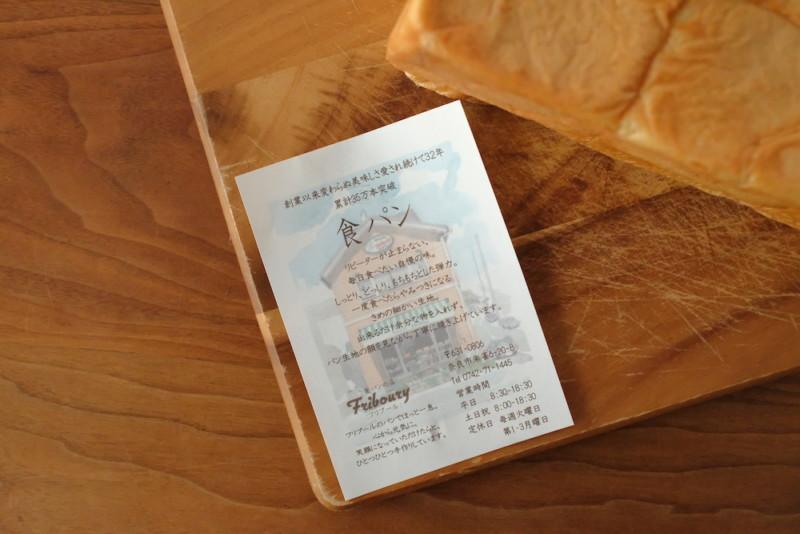 食パンの店「フリブール」(奈良)|説明書