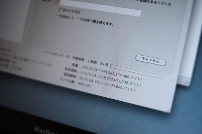 Macbook Pro(2009 Mid)をSSDに換装|データをコピー