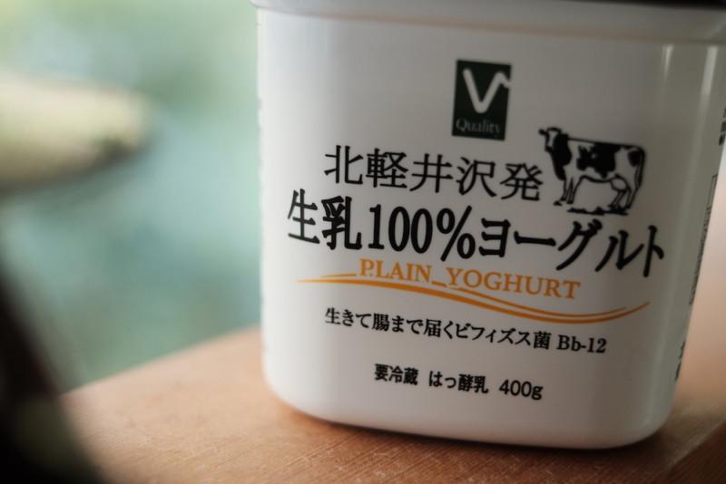 北軽井沢発 生乳100%ヨーグルト(バロー)|パッケージ