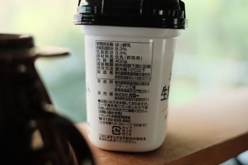 北軽井沢発 生乳100%ヨーグルト(バロー)|パッケージ説明欄