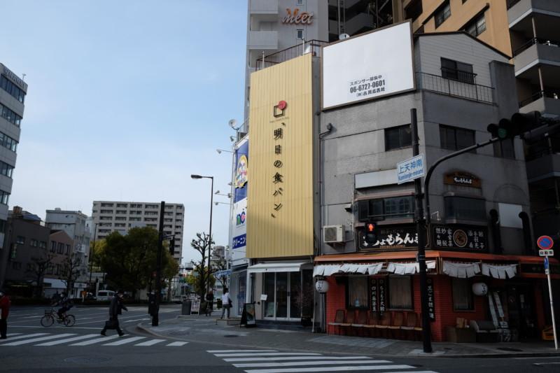 明日の食パン(福島店)|店舗外観