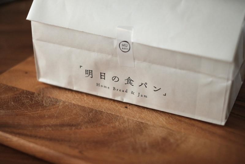 明日の食パン(福島店)|紙袋