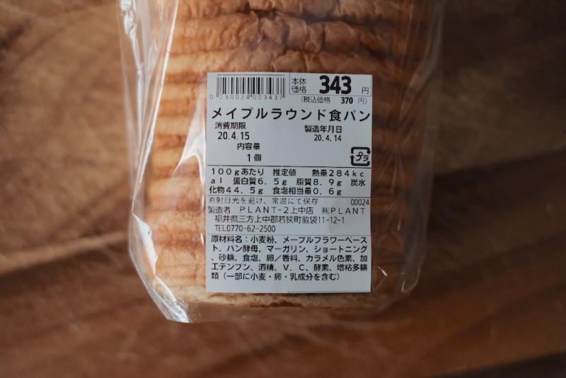 メイプルラウンド食パン
