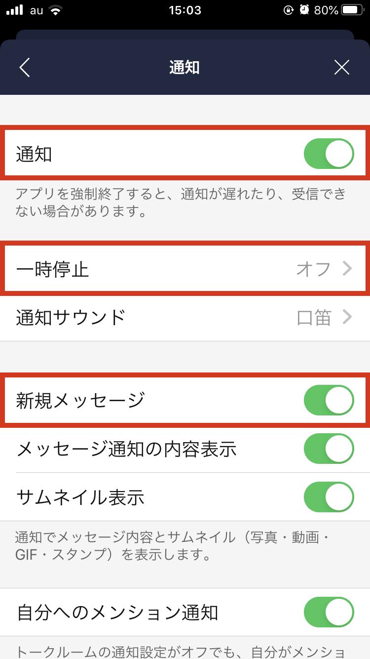 LINEの通知設定画面