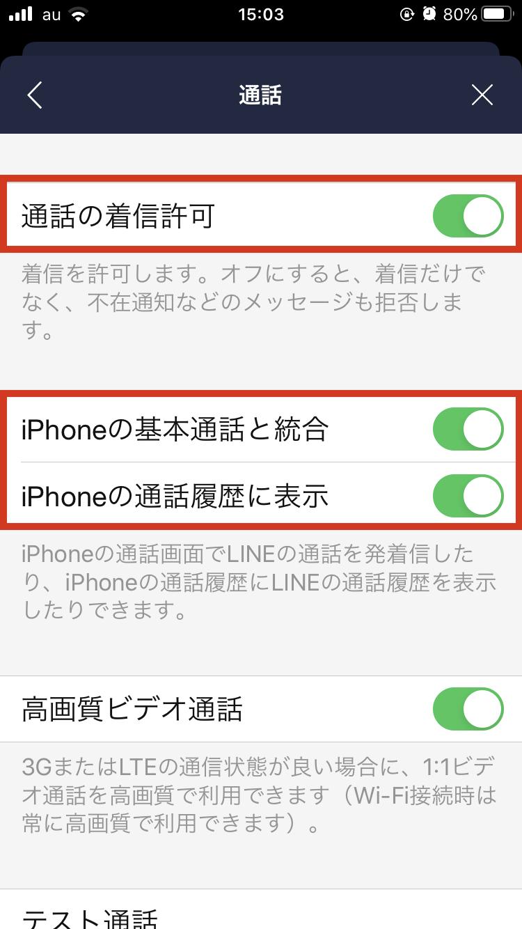 LINEアプリの通話設定
