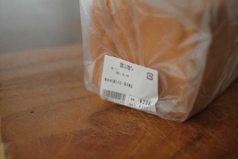北欧ミルク食パン(バロー)|パッケージ