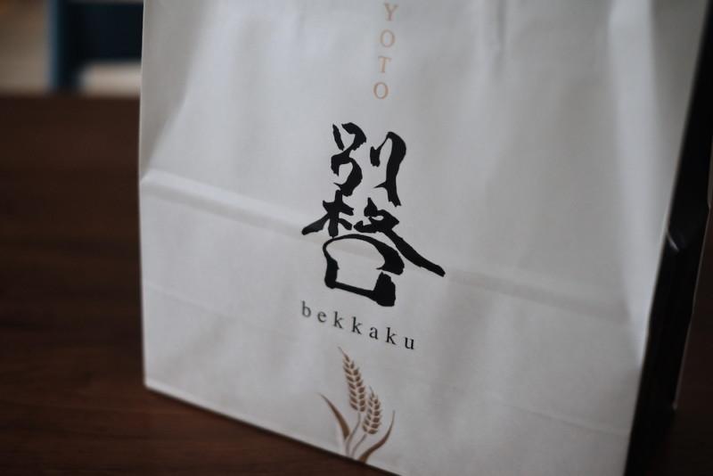 京都の高級食パン専門店「別格」|持ち帰り用手提げ紙袋