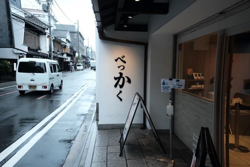 京都の高級食パン専門店「別格」|べっかく看板