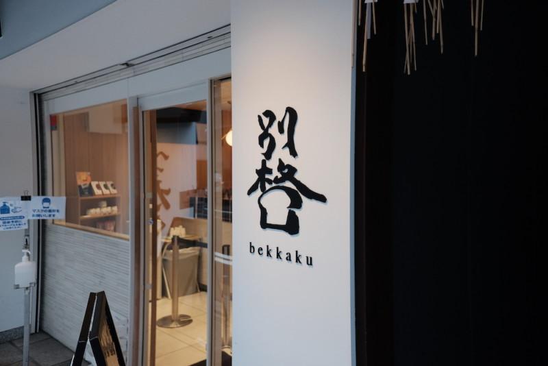 京都の高級食パン専門店「別格」|店舗外観ロゴマーク