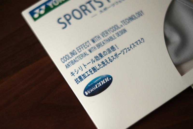 スポーツフェイスマスク(ヨネックス)|パッケージ