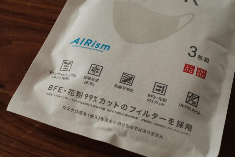 エアリズムマスク(ユニクロ)|パッケージ機能一覧