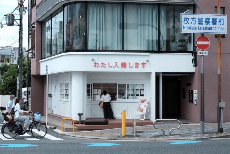高級食パン専門店「わたし入籍します」(大阪枚方)|店舗外観