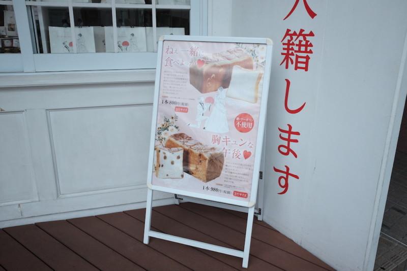 高級食パン専門店「わたし入籍します」(大阪枚方)|メニュー看板