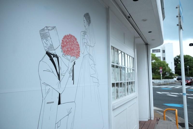 高級食パン専門店「わたし入籍します」(大阪枚方)|外壁イラスト