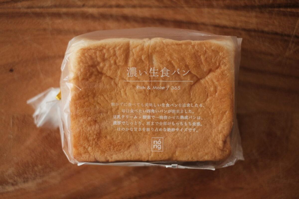 濃い生食パン(バロー)|パッケージ説明