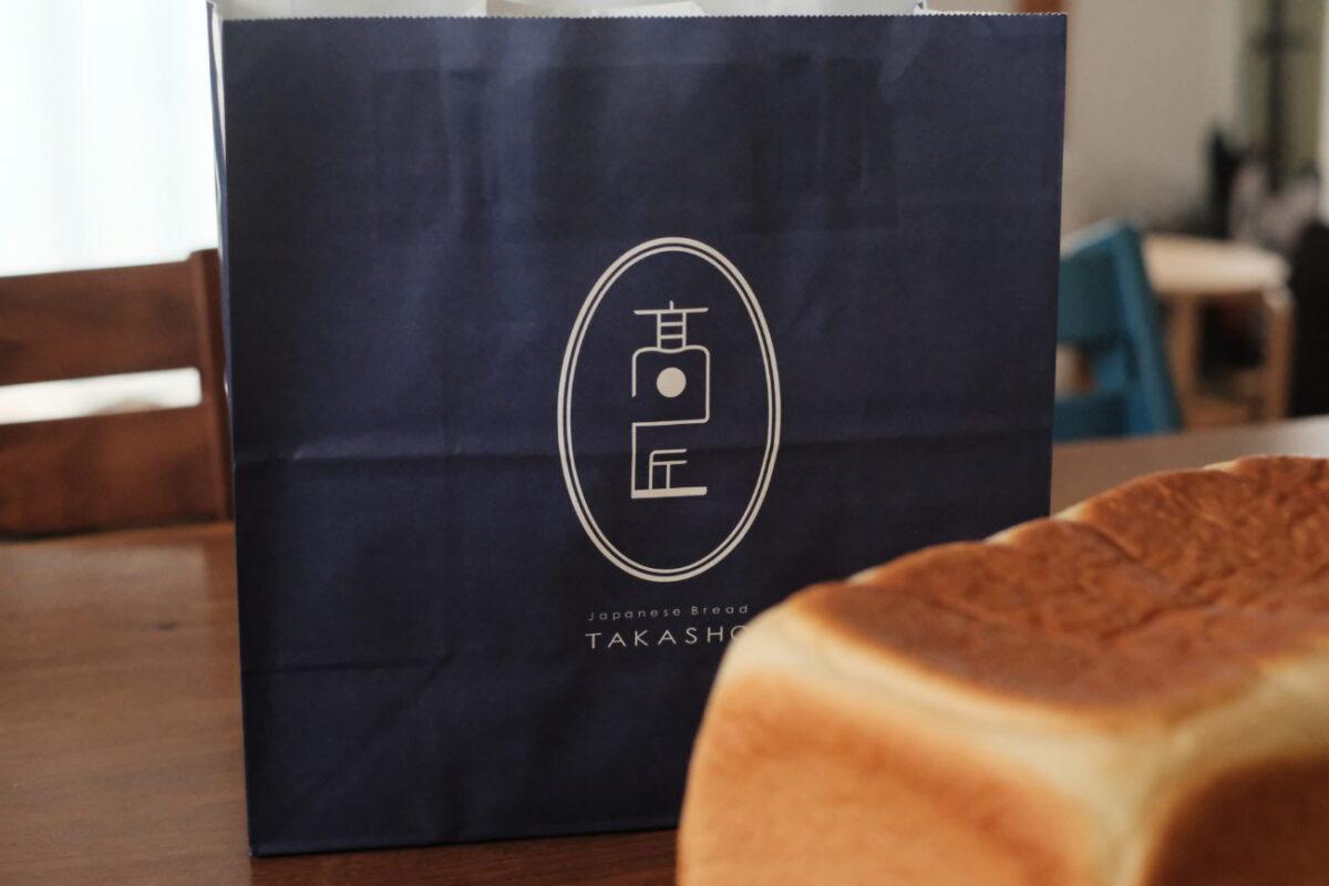 食パン専門店「高匠」|紙袋