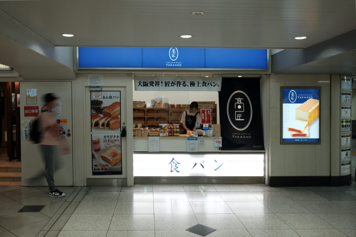 食パン専門店「高匠」|JR大阪駅構内