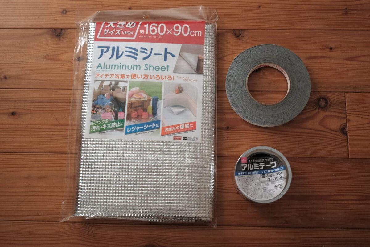 ダイソーで買ったアルミシートとアルミテープ