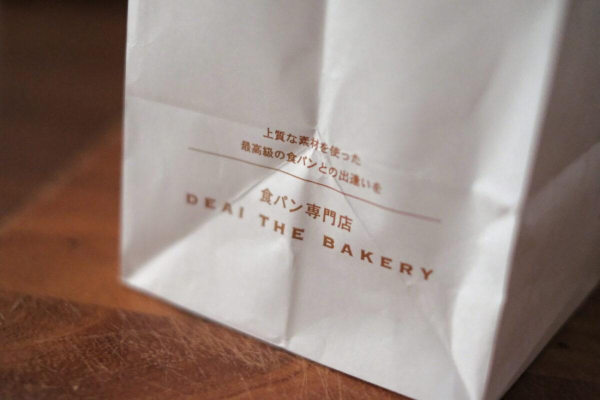 食パン専門店「デアイ・ザ・ベーカリー(狭山店)」|キャッチコピー
