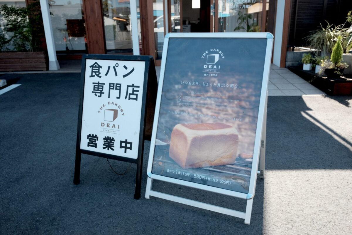 食パン専門店「デアイ・ザ・ベーカリー(大阪狭山店)」|立て看板