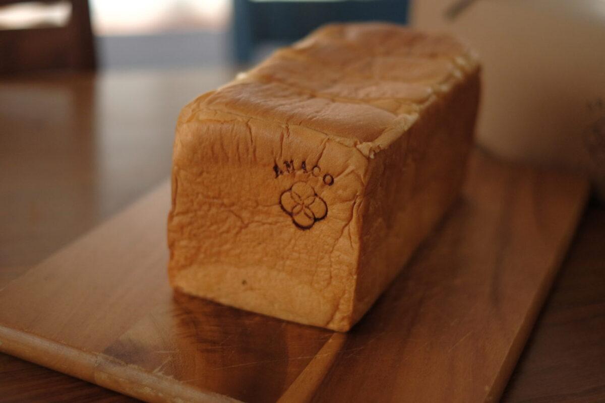 甘麹熟成食パン(AMACO CAFE)|焼印