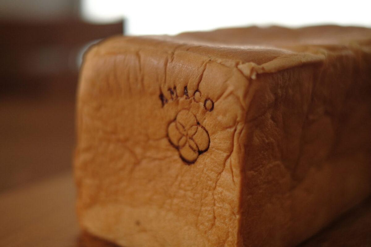 甘麹熟成食パン(AMACO CAFE) 焼印