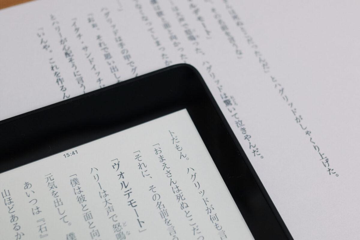 Kindle Paperwhite|印刷物と比較