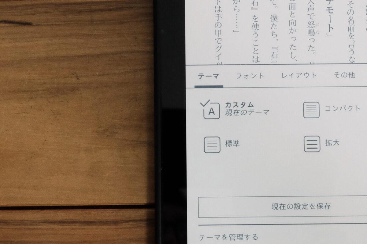 Kindle Paperwhite|ページスタイルカスタマイズ