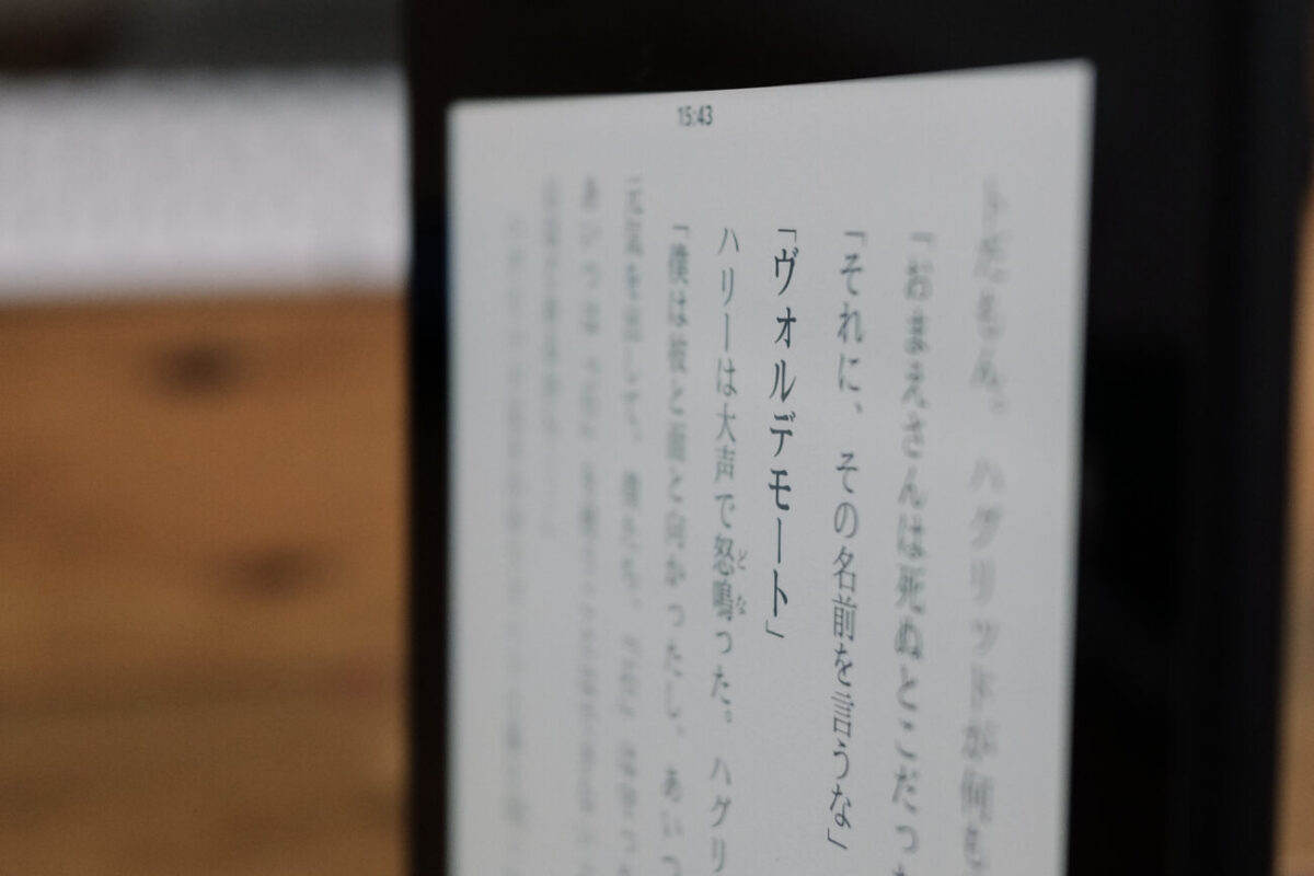 Kindle Paperwhite|斜めからでも読みやすい