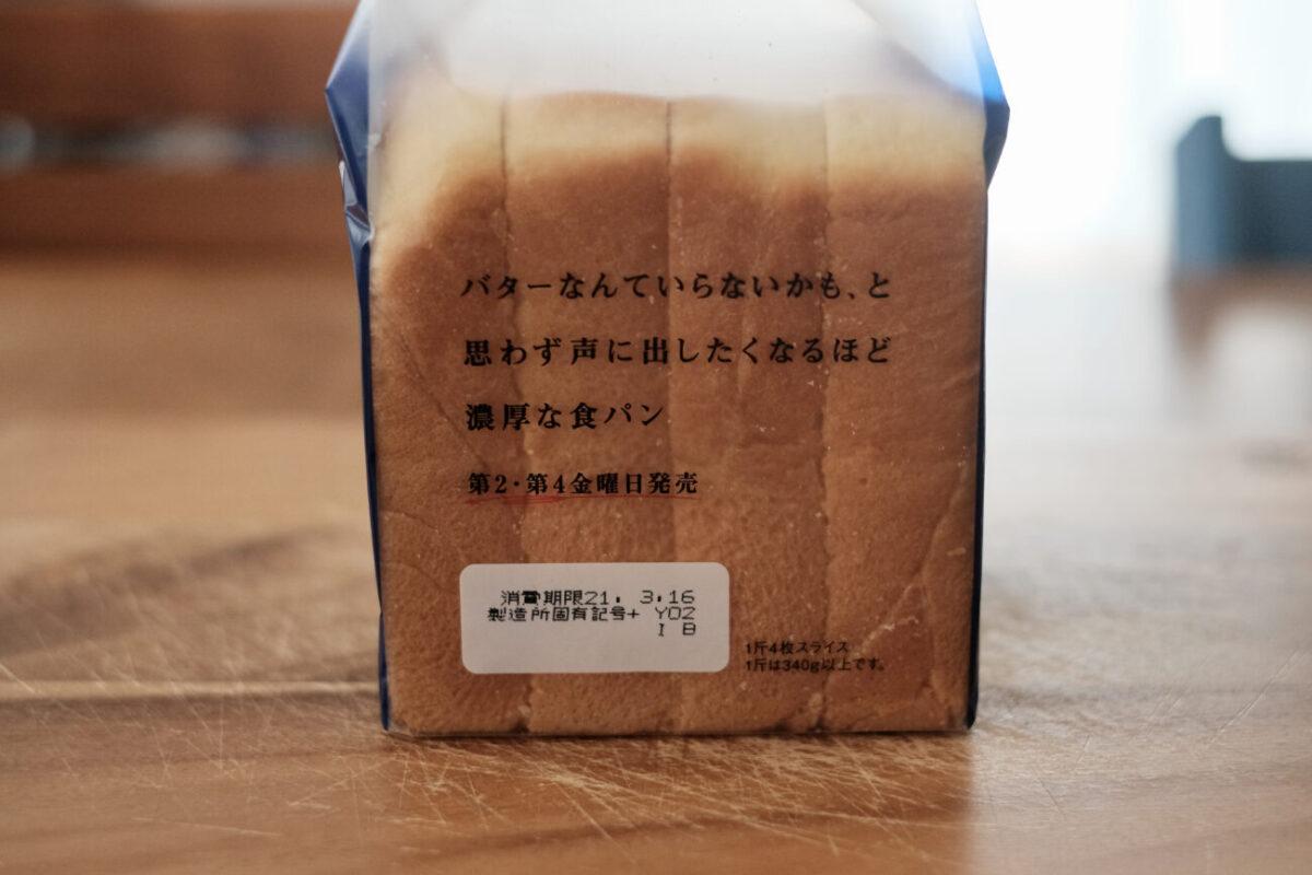 モスバーガーの食パン|パッケージ