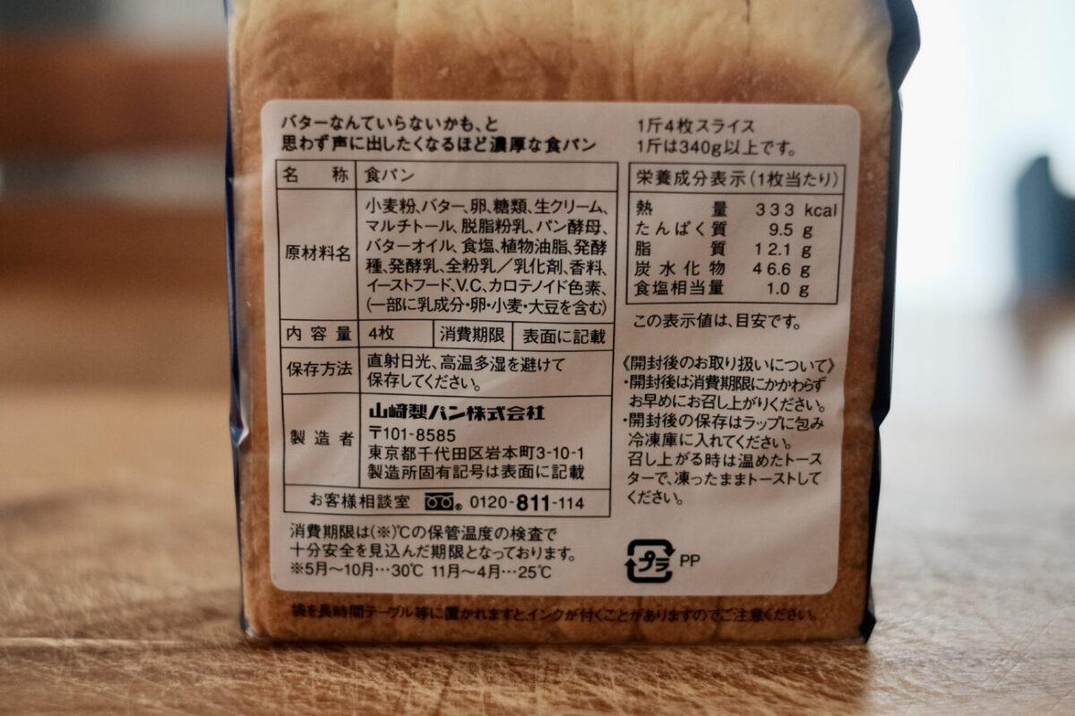 モスバーガーの食パン|成分表