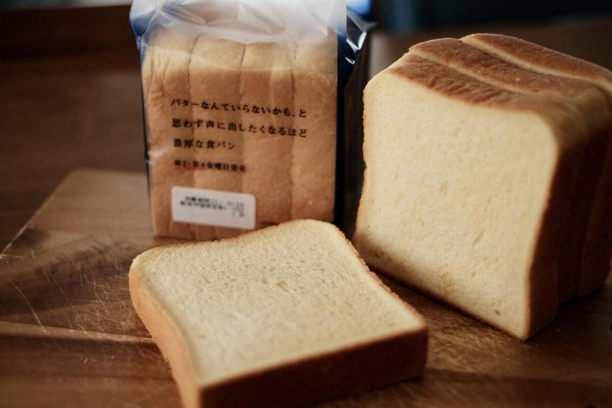 モスバーガーの高級食パン「バターなんていらないかも、と思わず声に出したくなるほど濃厚な食パン」