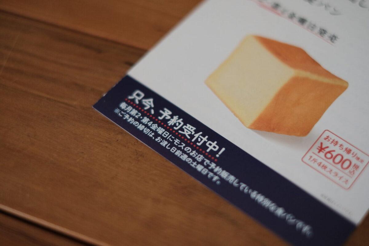 モスバーガーの食パン|予約カード