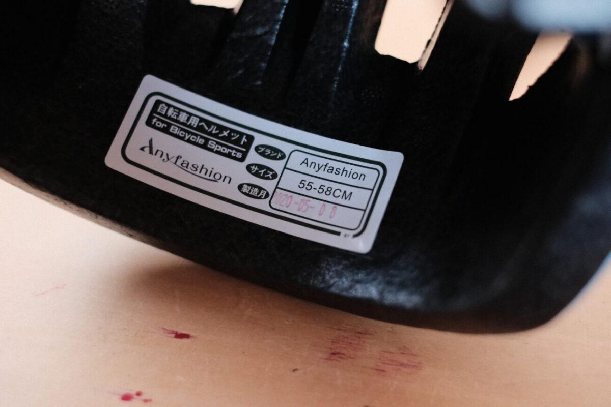 キッズ用スケボーヘルメット|製造年月日