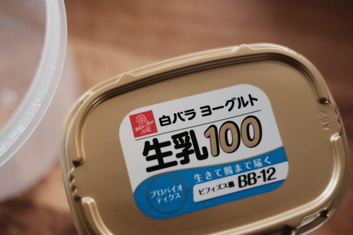 白バラヨーグルト生乳100(大山乳業) 上蓋