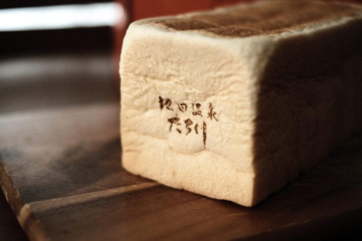 池田温泉パン たち川『高級旨食パン』 