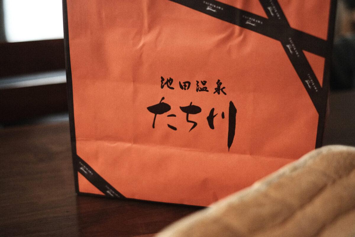 池田温泉パン たち川『高級旨食パン』 手提げ紙袋