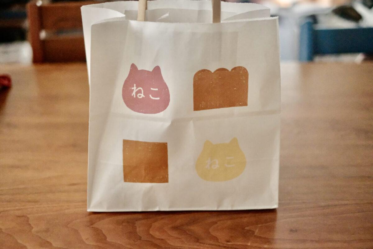 ねこねこ食パン(アンティーク)|紙袋