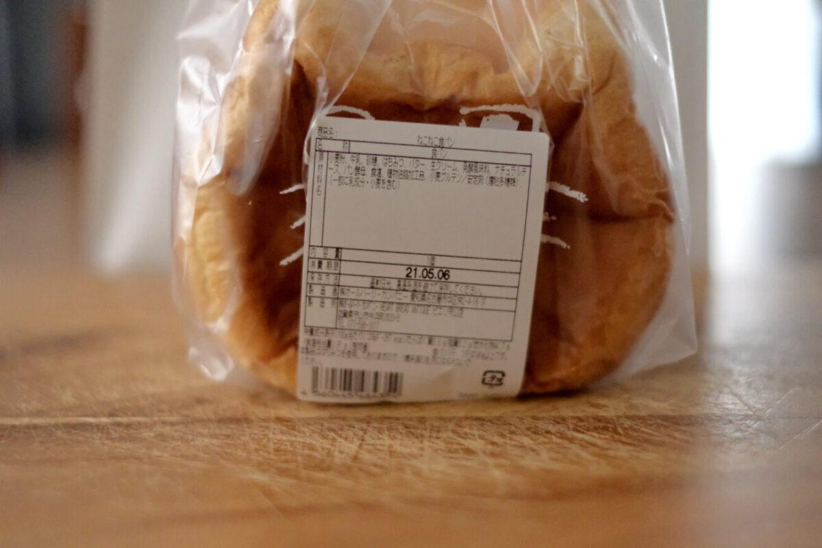 ねこねこ食パン(アンティーク)|原材料
