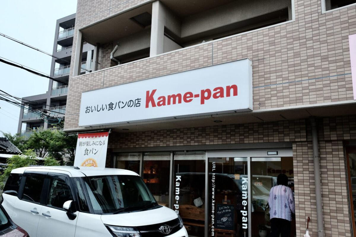 Kame-pan(カメパン)|店舗