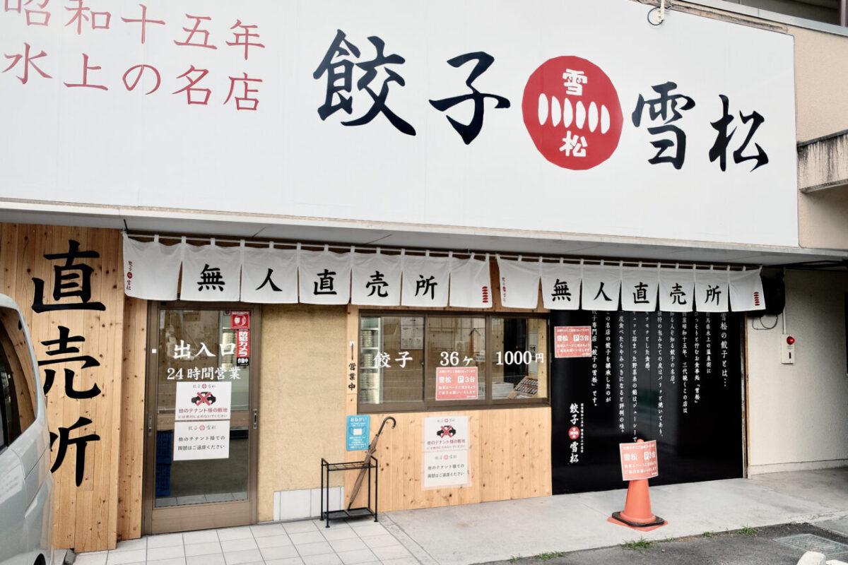 餃子の雪松|店舗外観(大津店)