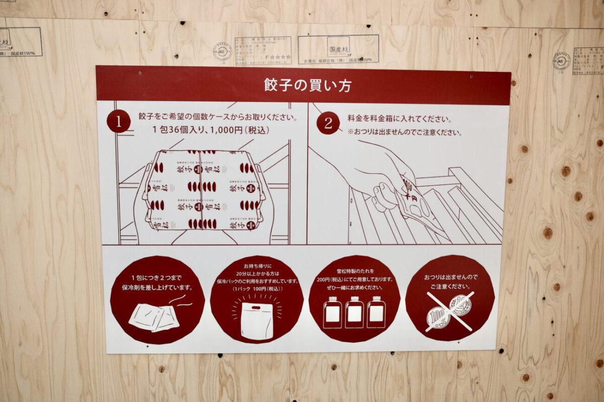 餃子の雪松|買い方の説明