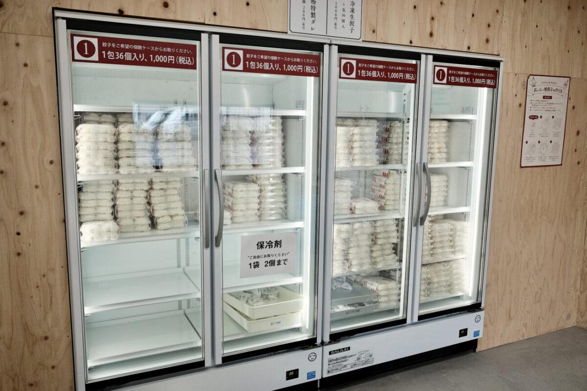 餃子の雪松|冷凍庫