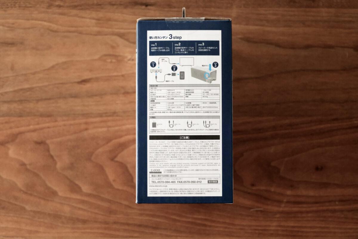 2.4GHzワイヤレス手元スピーカー(エレコム) 外箱